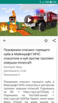 Фреш - Майнкрафт screenshot 2