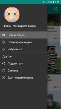 Фреш - Майнкрафт screenshot 8