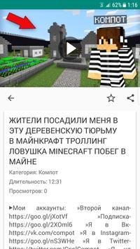 Compot видео screenshot 2
