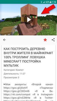 Compot видео screenshot 5