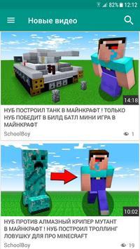 SchoolBoy видео screenshot 1