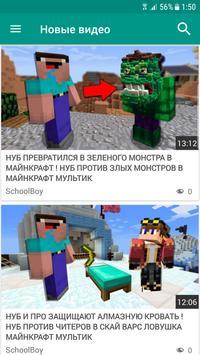 SchoolBoy видео screenshot 5