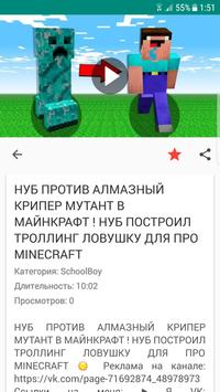 SchoolBoy видео screenshot 7