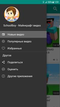 SchoolBoy видео screenshot 8