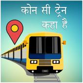 Train Live PNR Status : Train Inquiry icon