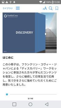 Discovery : Discover-to-Do apk screenshot