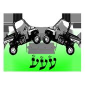 MazkekaIOT-Controller icon