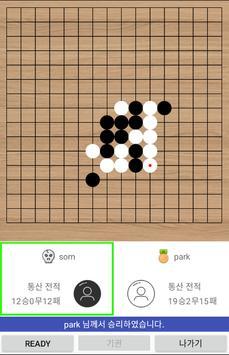 심플온라인오목 screenshot 1