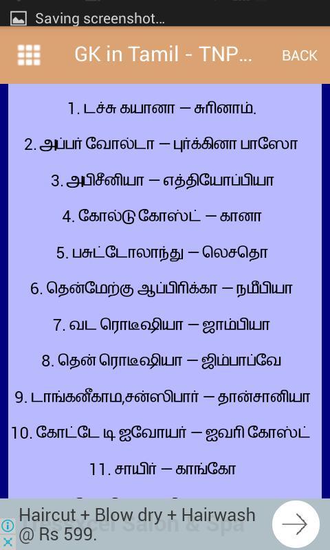 GK in Tamil - TNPSC Preparation in தமிழ் for Android