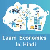 Learn Economics in हिंदी English-अर्थशास्त्र सीखे icon