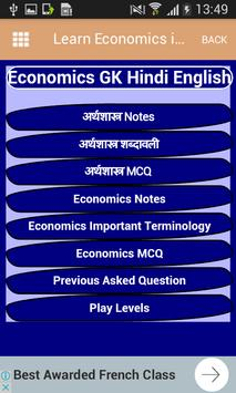 Learn Economics in हिंदी English-अर्थशास्त्र सीखे screenshot 5