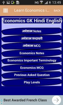 Learn Economics in हिंदी English-अर्थशास्त्र सीखे screenshot 9