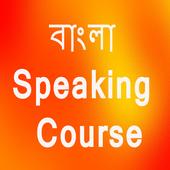 বাংলা speaking course - Learn Bangla in বাংলা icon