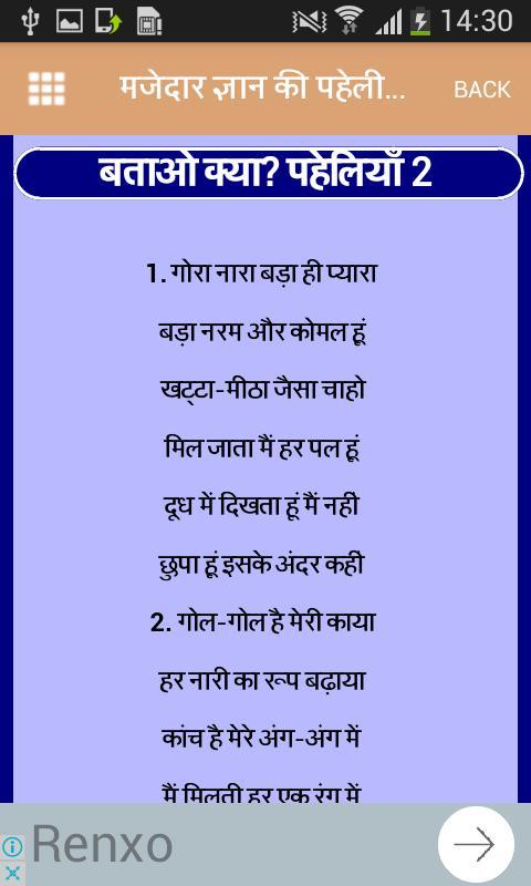 Riddles With Answers In Hindi À¤œ À¤ž À¤¨ À¤• À¤ªà¤¹ À¤² À¤¯ Pour Android Telechargez L Apk
