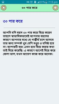 সঠিক সময়ে বিয়ের সুফল screenshot 1