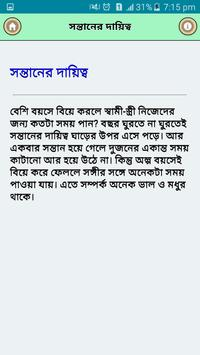 সঠিক সময়ে বিয়ের সুফল screenshot 2