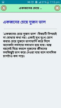 সঠিক সময়ে বিয়ের সুফল screenshot 3