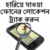 Locations Tracker ফোনের লোকেশন icon