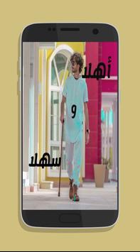 كلام عمر ال عوضه screenshot 1