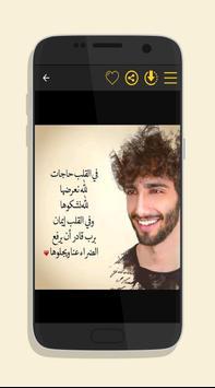 كلام عمر ال عوضه screenshot 2