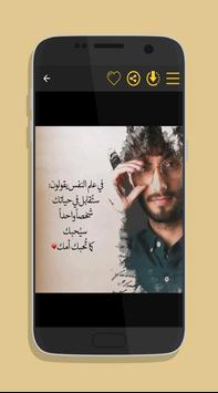 كلام عمر ال عوضه screenshot 7