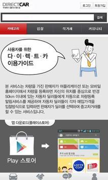 내차팔기 apk screenshot