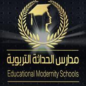 Educational Modernity Schools EMS icon
