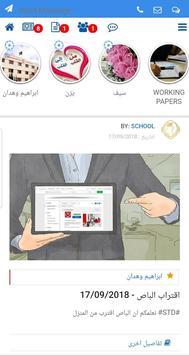 Educational Modernity Schools EMS screenshot 6