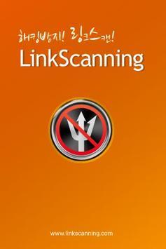 스미싱,해킹방지 링크스캔 poster