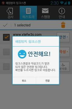 스미싱,해킹방지 링크스캔 apk screenshot