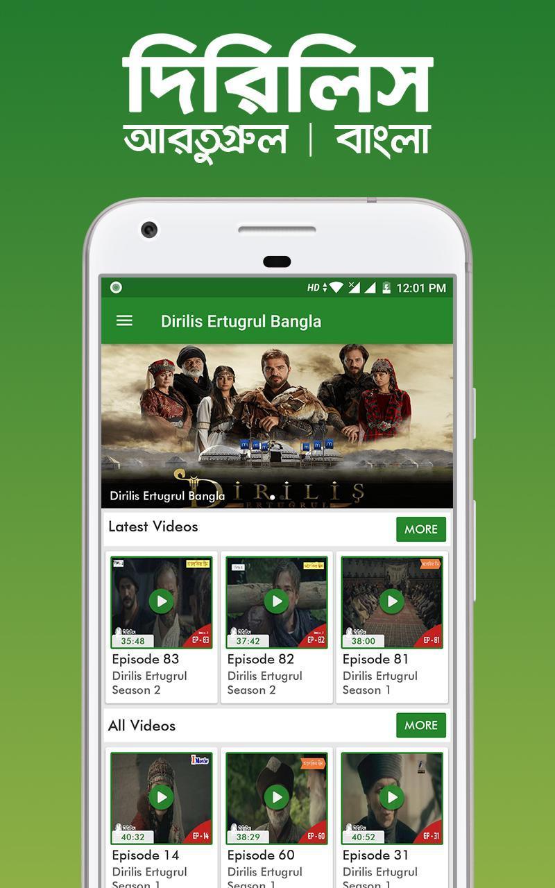 Dirilis : Ertugrul Bangla for Android - APK Download