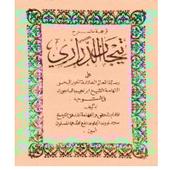 Kitab Tijan Ad-darori icon