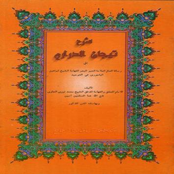 Kitab Tijan Ad-darori poster
