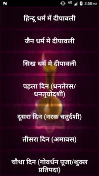Diwali kaise Celebrate kare screenshot 1