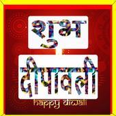 Diwali Pujan Aarti Dhan Laxmi icon