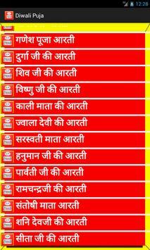 Diwali Pujan Aarti Dhan Laxmi screenshot 1