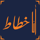Ana Khattat icon