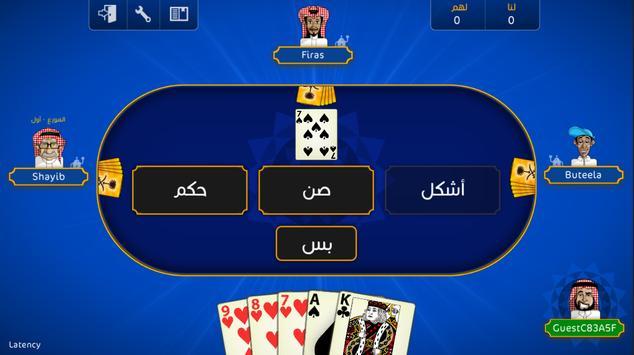 iBalot : the Balot Game بلوت apk screenshot
