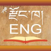 Dzongkha to English Dictionary icon