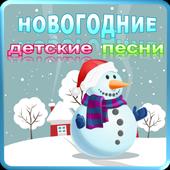 Новогодние детские песни icon