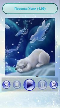 Новогодние детские песни screenshot 3