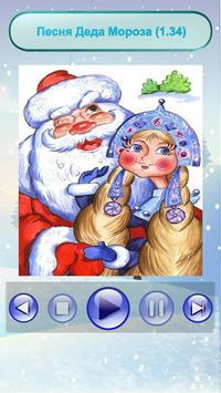 Новогодние детские песни screenshot 1