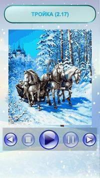 Новогодние детские песни screenshot 4