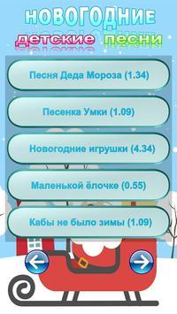 Новогодние детские песни screenshot 5