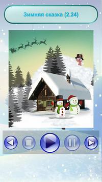 Новогодние детские песни screenshot 6