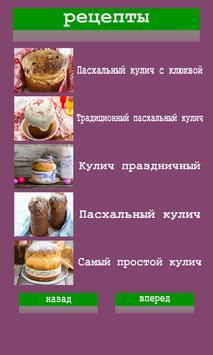 Пасхальные рецепты screenshot 1