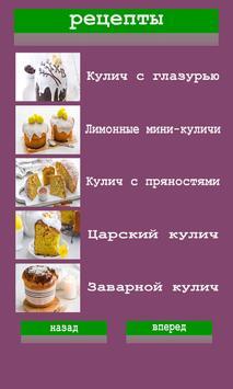 Пасхальные рецепты screenshot 2