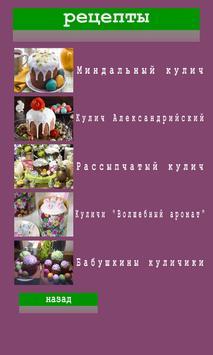 Пасхальные рецепты screenshot 3