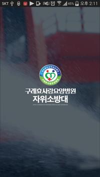 구례효사랑 자위소방대 poster