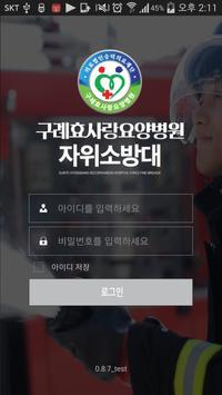 구례효사랑 자위소방대 apk screenshot
